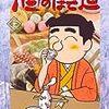 『酒のほそ道 26―酒と肴の歳時記』 (ニチブンコミックス)読了