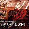 【公演情報】英国ロイヤル・バレエ団2019年日本公演
