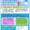 神奈川県インクルーシブ教育、クリエイティブスクール 視察報告 その4