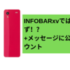INFOBARxvでは使えない?!+メッセージに公式アカウント