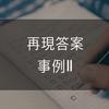 【中小企業診断士】H29年度二次試験の再現答案を書き残しておく(事例Ⅱ)
