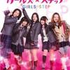 ジミーズJKsの青春『ガールズ・ステップ』☆☆ 2019年第69作目