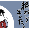 また寒い日々