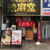 先日リニューアルオープンした達磨堂へ行ってきた。限定の濃厚達磨つけ麺を実食!【達磨堂(高崎・高崎駅前)】