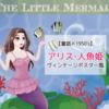 【童話×1950's】アリス・人魚姫ヴィンテージポスター風