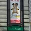 童心社60周年展 at 教文館 3/18〜