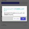 【Android】信頼があってのアプリなのでは