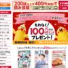 【月400円で雑誌読み放題】dマガジンは便利!家の中で場所を取らないメリットも。