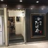 京都麺屋たけ井 阪急梅田店(大阪市北区)