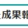 アフィリエイトで月10万円を達成!(固定費なしで)