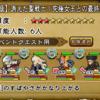 【煉獄級】消えた聖戦士!究極女王との最終決戦!