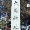 雑司ヶ谷大鳥神社☆豊島区