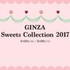銀座三越の「GINZA・Sweets・Collection2017」がめざましテレビで紹介!