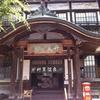 【日本一周】21日目:大分県の竹瓦温泉は100円で入れるし、千と千尋っぽくて最高だった【ママチャリ】