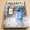「ベルラッッティ(Belratti)」〈ボードゲーム〉:エッセン2018年スカウトアクション1位の小箱。贋作がうごめく市場から画家のセンスを見極める連想ゲームだよ。