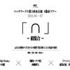 2018年6月/7月 4都市(高知/愛媛/大阪/広島)ツアー公演「∩(積集合)」を行います。