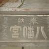 〈妄想考察〉八幡神の正体、玉を司る富士朝『祭祀王』。