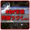 『KOF宝箱の影響づつく…』【黒い砂漠モバイル】日記 2019/12/18