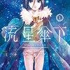 「流星傘下」(ミナヅキアキラ)星の雨をさえぎる傘、天幕と呼ばれる少年