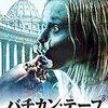 【映画】バチカン・テープ~バチカンが保管してきた悪魔払いの記録を見てみよう~