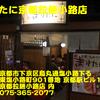 京都府(28)~ますたに京都拉麺小路店~