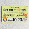 【超お得】はなまるうどんの天ぷら定期券でいくら得できるか?今回は吉野家と共通のはしご定期券に。