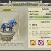 【三国天武】武将を補佐する馬の強化方法について