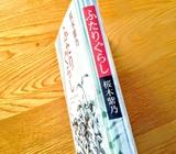 桜木紫乃「ふたりぐらし」の感想