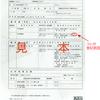 【不動産売買】登記簿に記載されている事項が全て 真実は違っても主張できない!?