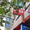 上海:上海ぶらりまち歩き