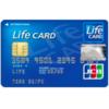 (2017年6月30日まで)誕生日月ポイント5倍のライフカード、お得な紹介入会キャンペーン
