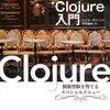 CloudBeesでのClojureプロジェクトのデプロイ方法