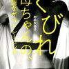 楽天ブックス 週間ランキング(本・総合)(5/7~5/13)