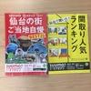 仙台に転勤・引っ越しが決まったら事前に読みたいオススメ本・タウン雑誌の紹介【ネット購入可】