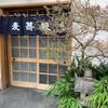 浅草の有名そば屋「並木藪蕎麦」でプチ贅沢そば