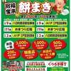 【お出かけ情報】三戸&五戸でお得に楽しめ!「まける日」のお知らせ