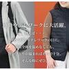 【新商品】寒い冬に強い味方となるか「キングジム 洗えるヒーター付きベスト」を12月中旬発売