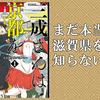 【レビュー】滋賀県あるある満載!『三成さんは京都を許さない』