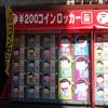 JR浅草橋駅西口高架下 日乃屋カレーのチキンカレーを食べました!!!
