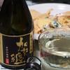 純米大吟醸「加賀纏」