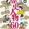 【補助教材】入試によく出る歴史人物60 改訂版