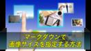 【はてなブログ】マークダウン(Markdown)で画像の横幅と高さを指定する方法!