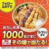 【Twitter懸賞】ほっかほっか亭 おろし天丼キャンペーン