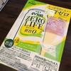 ふるさと納税で、沖縄県中城村から『オリオンビール オリオンゼロライフ』が届きました!