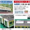 マイクロエース、2017年のイベント限定品「115形-500新弥彦色2両セット」ポスター公開