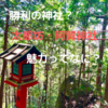 """【太郎坊・阿賀神社】トップアスリートが訪れる""""勝利の神社""""の魅力"""