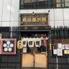 「前田慶次朗」ガッつり系だけど物凄く食べやすくて美味しいです