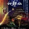 【〜11/30、姫路市】「姫路城・ナイトファンタジア おとぎ幻影伝」開催
