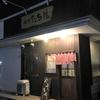 【千曲市】麺屋たち花 ~貼り紙と注文の多い料理店(褒めてます)~
