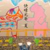 ずぶぬれ vol.6 快晴元年 夏